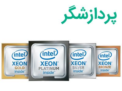 فروش پردازشگر سرور